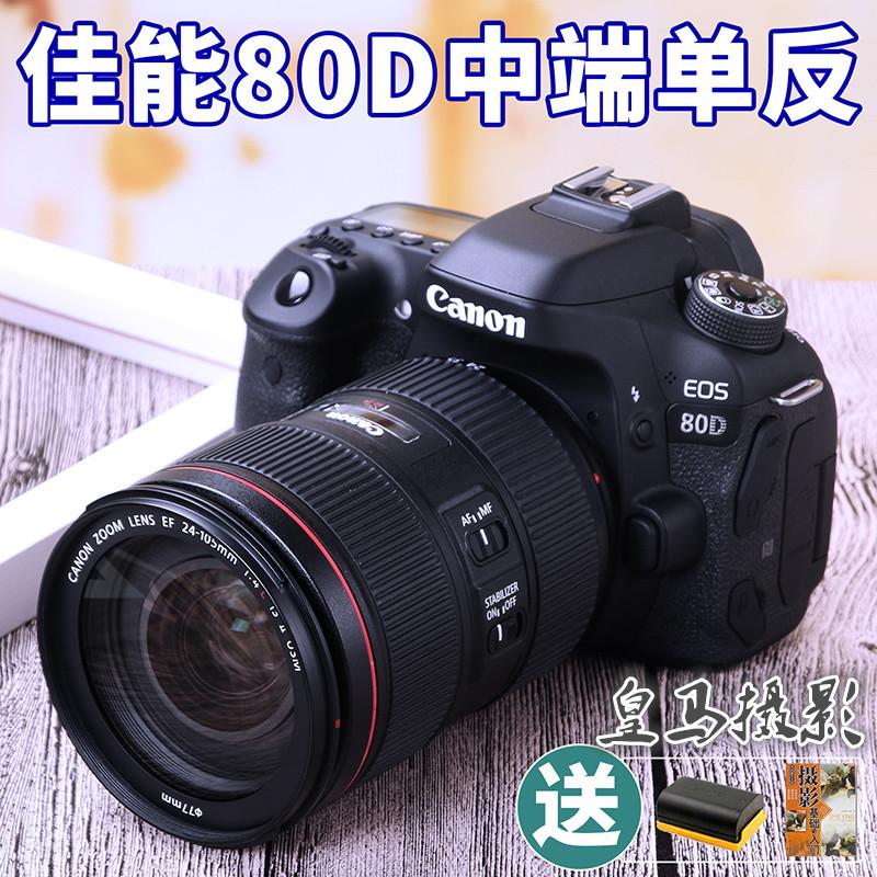 全新现货 Canon/佳能 EOS 80D套机 18-135mm 中端单反数码相机