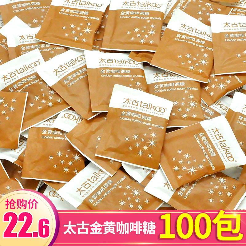 太古黄糖包优质金黄赤砂糖包咖啡奶茶调糖伴侣5gX100小包装咖啡糖