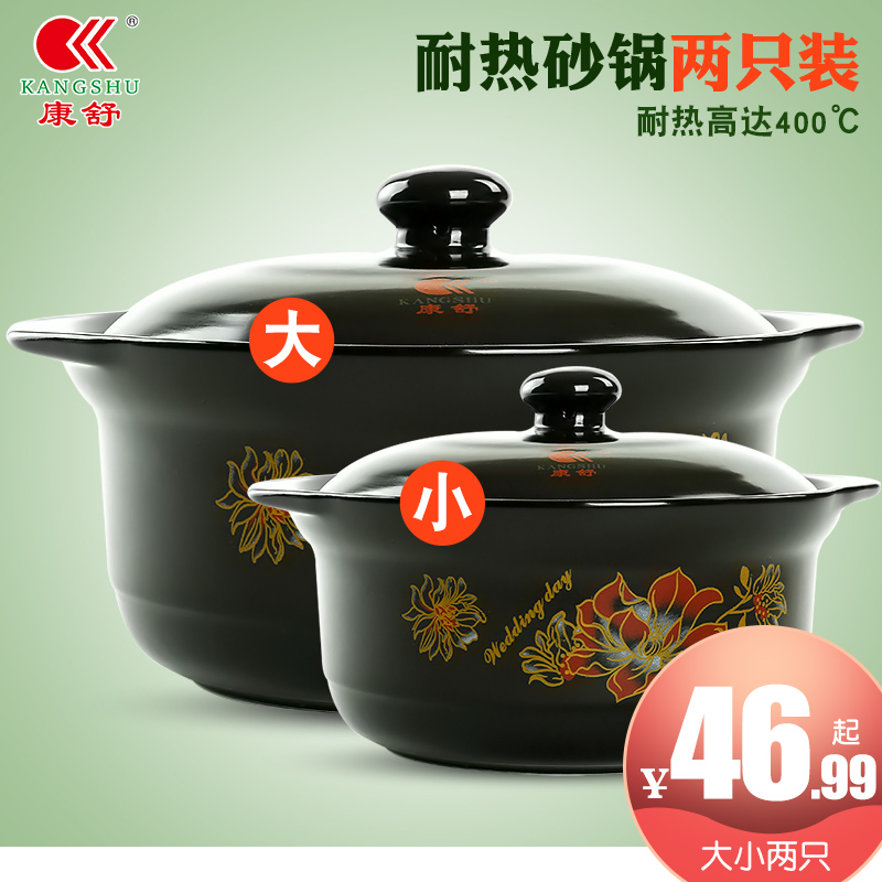 康舒砂锅家用炖锅明火宽口锅燃气陶瓷煲3200ML耐高温炖汤锅两件套限1000张券