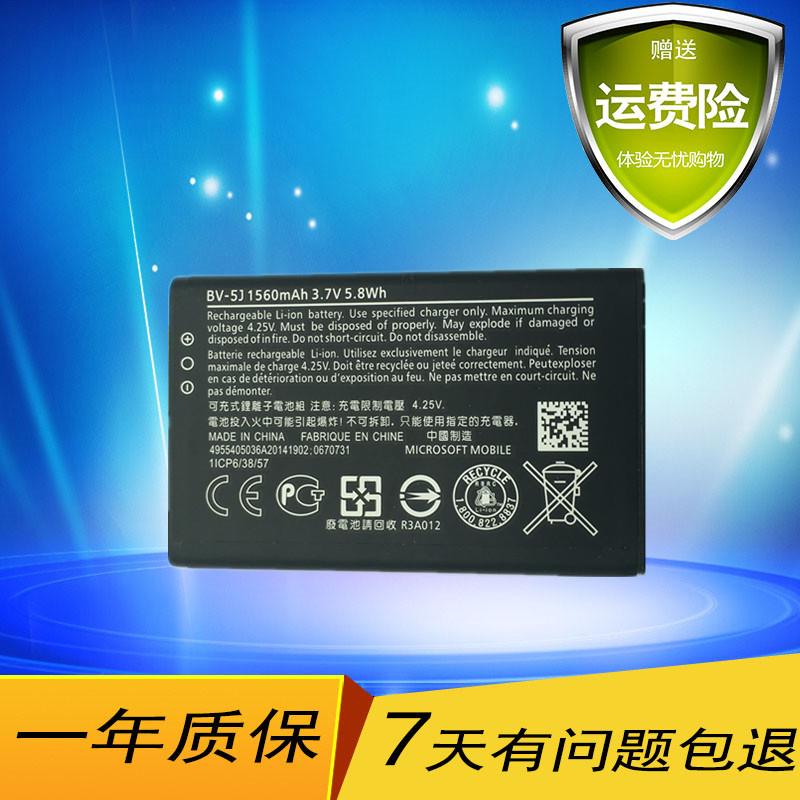 诺基亚BV-5J手机电池 微软lumia435原装电板 微软435电池 电板