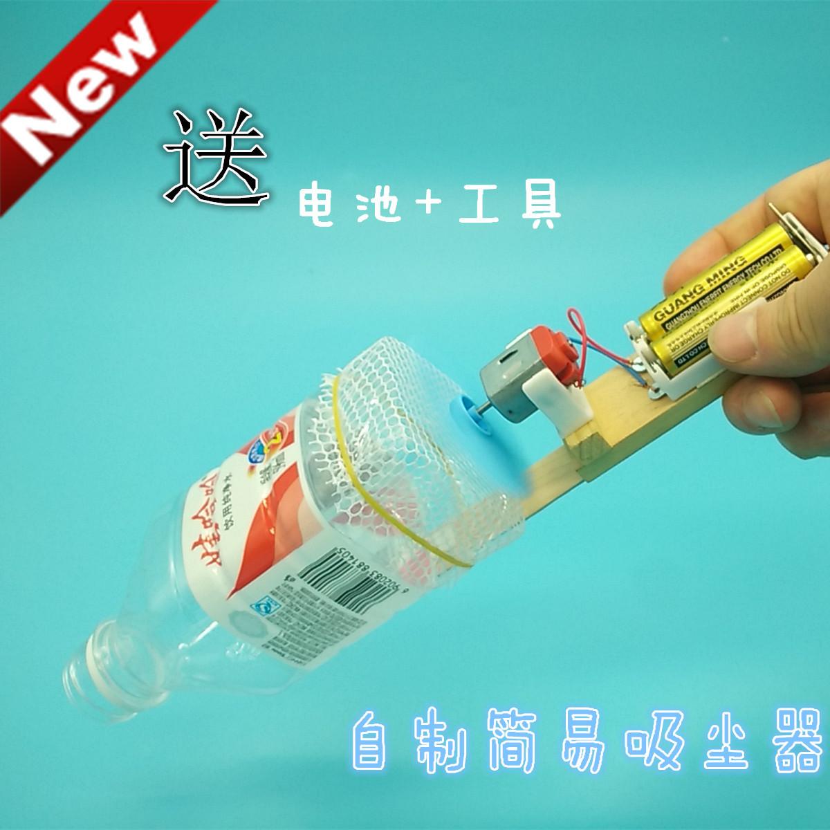 科技小制作小发明自制吸尘器小学生手工材料diy科学实验玩具包邮