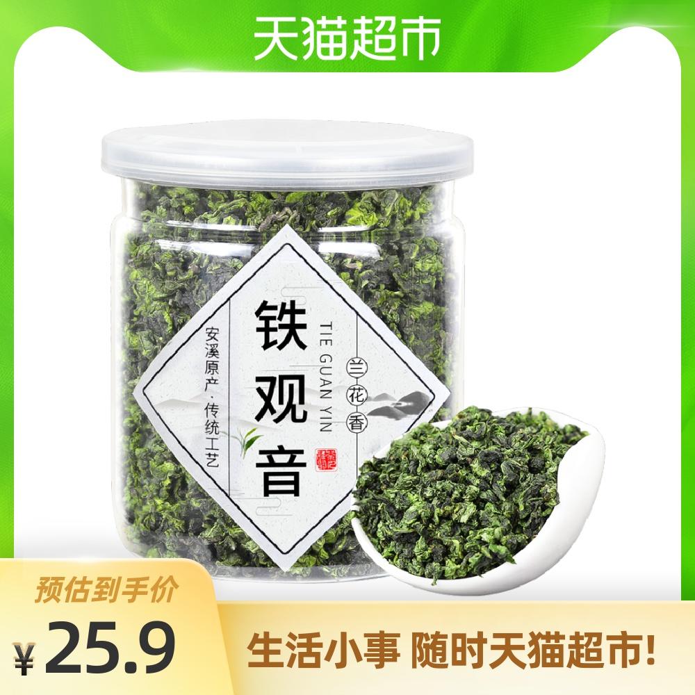 圣顺岩兰花香正宗安溪铁观音浓香型罐装150g特级乌龙茶叶散装