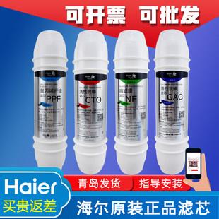 海尔施特劳斯净水器机HSNF-300P1/P85H/50-5H滤芯纳滤过滤芯