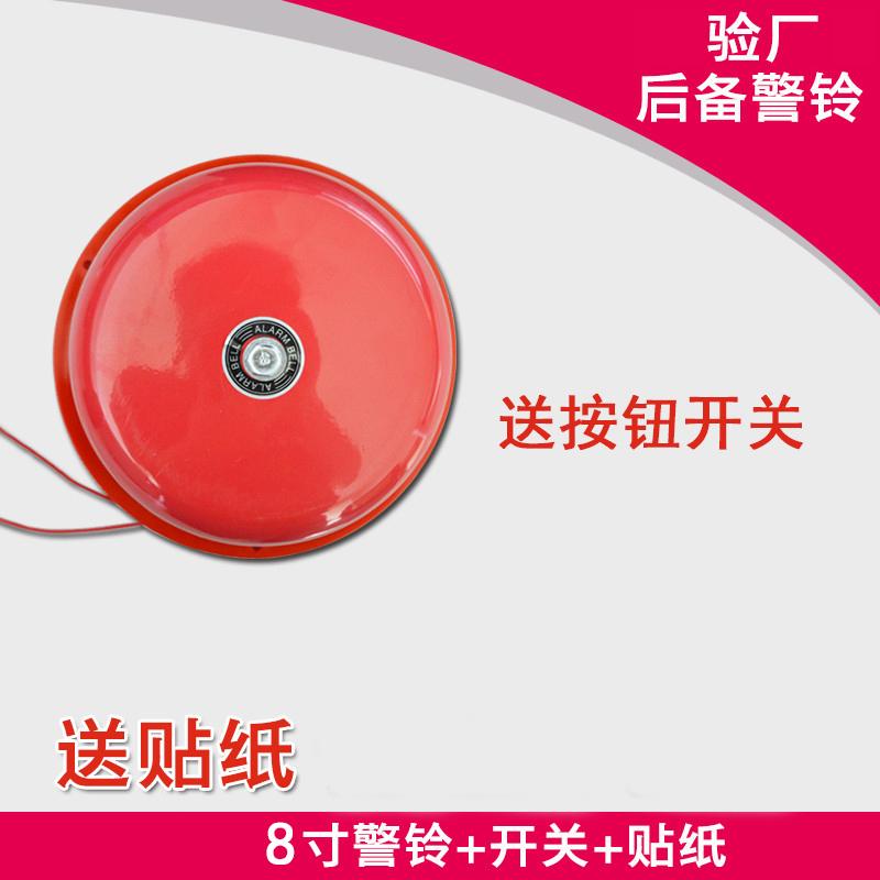 消 电铃火 报警器 警铃 工厂商场警报器配火警紧急按钮8寸套装