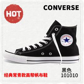 匡威官网旗舰男鞋女鞋All Star经典款常青高帮休闲鞋帆布鞋101010