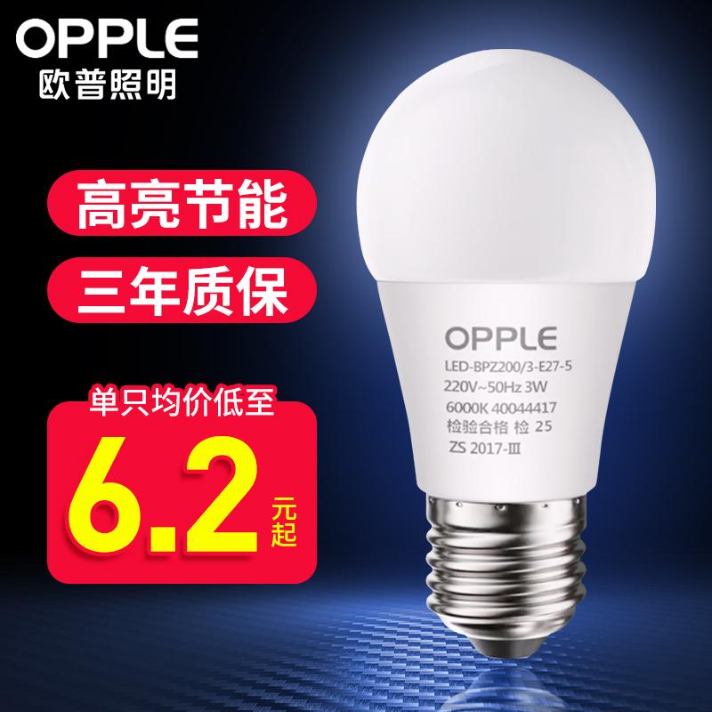 欧普照明LED灯泡E14小E27螺口超亮白光3w节能灯泡家用暖黄大功率