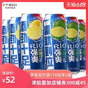 RIO锐澳鸡尾酒套装预调酒洋酒果酒8度强爽500ml*6罐正品