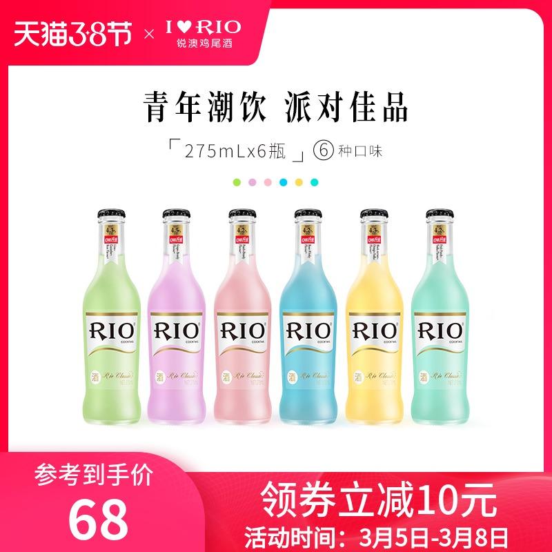 rio锐澳预调酒果酒玻璃瓶装升级瓶