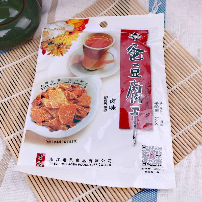 浙江温岭特产老爸豆腐干卤味100g香干豆制品休闲小包装零食麻辣味