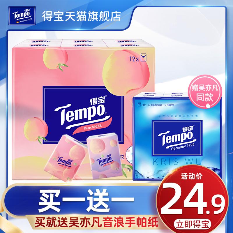 (过期)tempo得宝官方旗舰店 【买1送1】tempo得宝新品上市手帕纸 券后24.9元包邮