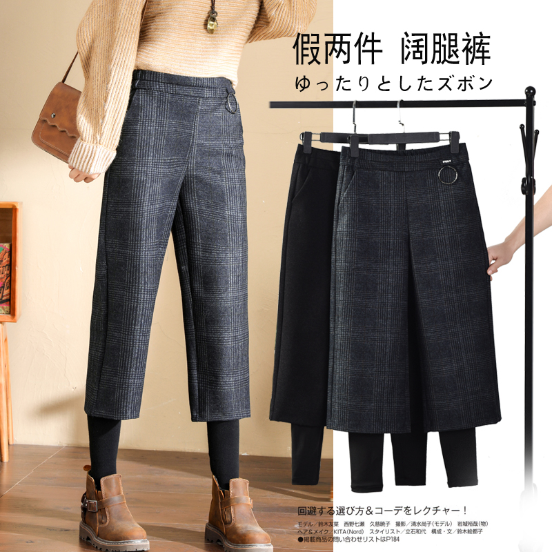 Fake two woolen broad leg pants womens autumn and winter casual pants 2019 new 9-point versatile loose thick high waist plaid pants