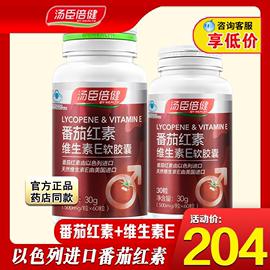 3瓶174元 汤臣倍健番茄红素维生素E软胶囊红番茄素胶囊保健品图片
