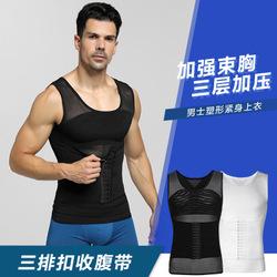 男士专用塑身衣收腹背心束身衣塑形束胸缩腰收腹带燃脂减啤酒肚子