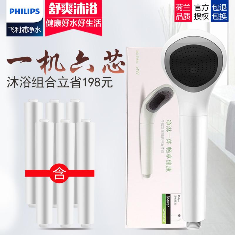 Philips домой ванна фильтрация головка душа водоочиститель устройство душ купаться фильтр мягкий вода ванна комбинированный набор