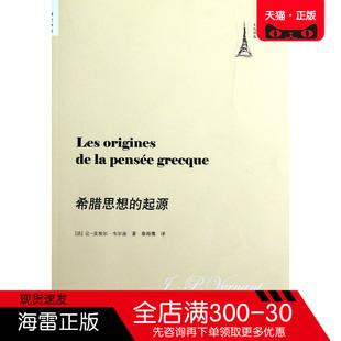 希腊思想 皮埃尔韦尔南著 基督教书籍 让 图书 社 起源 北京大学出版 正版 法