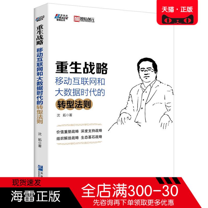 正版图书 重生战略:移动互联网和大数据时代的转型法则 沈拓 企业管理出版社 企业管理书籍