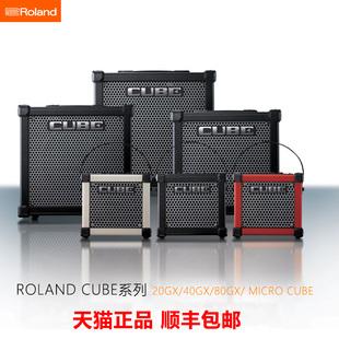 罗兰Roland cube 10/20/40/80 GX MICRO  数字效果器 电吉他音箱