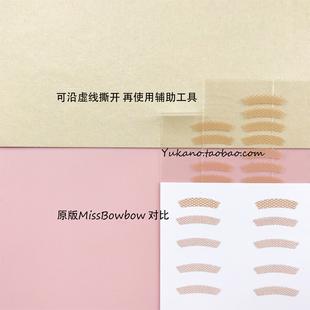 隐形蕾丝 双眼皮贴短款 代替款 yukano 局部调整型MIssBowbow 720贴