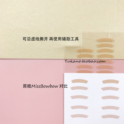 yukano Partially Adjustable MIssBowbow Replacement Double Eyelid Sticker Short Invisible Lace 720 Sticker
