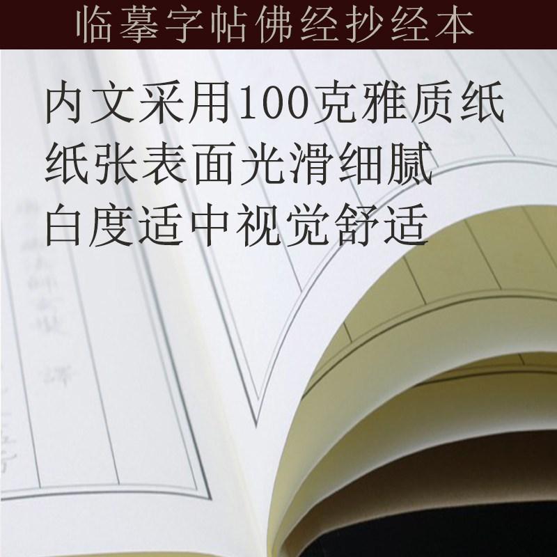 妙法莲华经抄经本结缘法华经手抄经书16开精装宣纸初学者抄写佛经