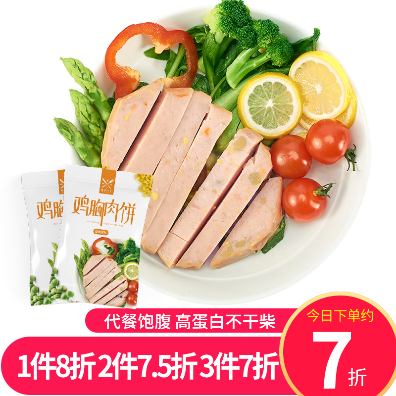 Chicken cake fitness egg white vegetable instant fat reduction food chicken breast fat free low fat substitute snack