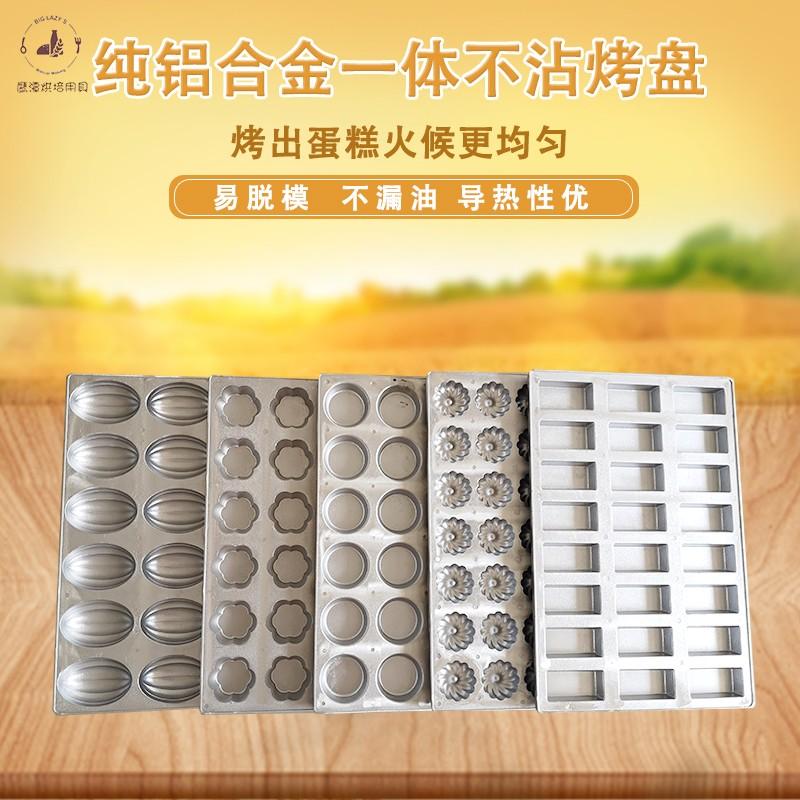 商用铝合金热模具粒粒香南瓜菊花