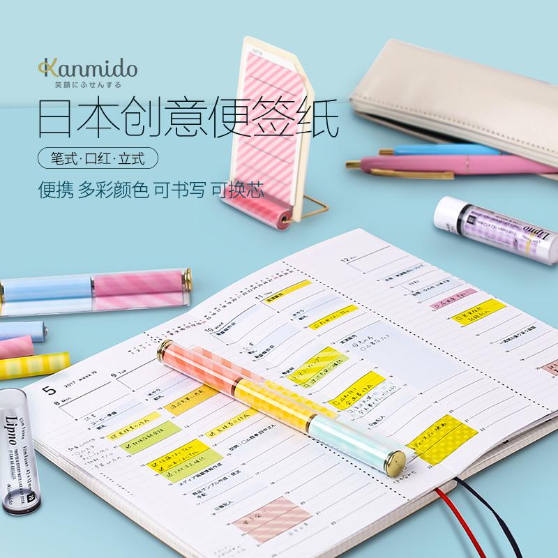 满9元可用1元优惠券日本kanmido 便签纸创意文具便利贴可撕卷式分类索引贴纸学生手账