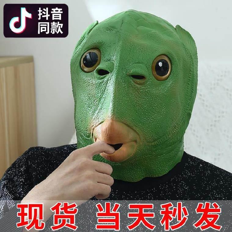 舞D台演出道具绿头怪头套面具全脸角色扮演新年节目鱼头酒吧小兔