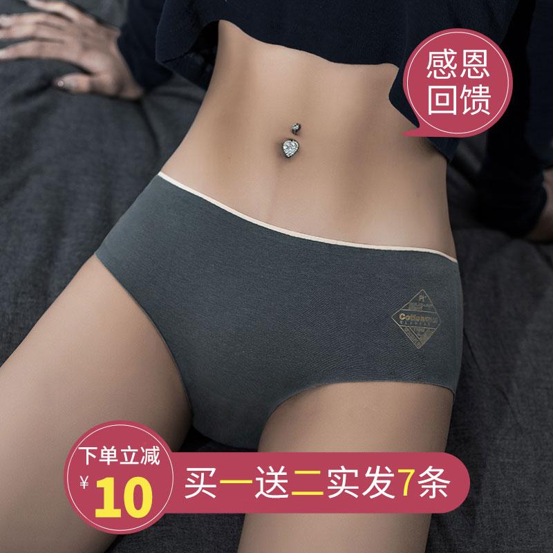 【清仓好货】夏季透气纯棉中腰生内裤