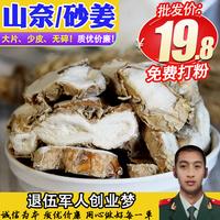 香料大全山奈厨房调味品调料川菜佐料沙姜砂姜三奈另售八角50g