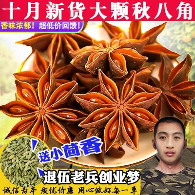 八角大料大茴香无硫10月新货大红另香叶桂皮花椒孜然香料250g调料