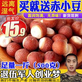 芡实干货新鲜农家自产野生茨实鸡头欠实芡实米另售赤小豆薏米500g图片