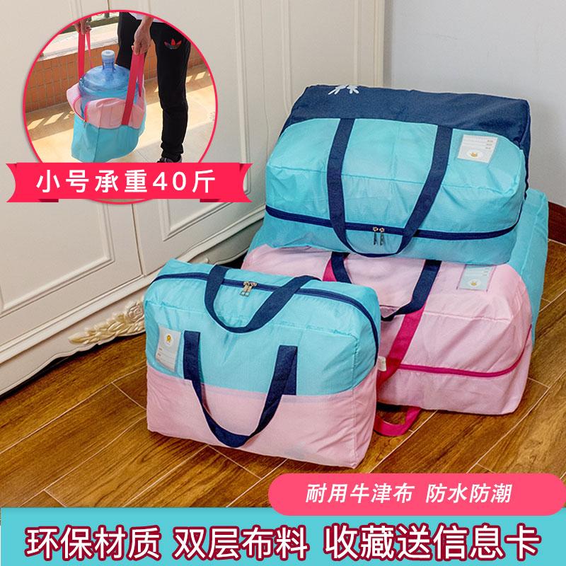 收纳袋整理袋防水搬家棉被袋子幼儿园被袋装被子的手提打包行李袋