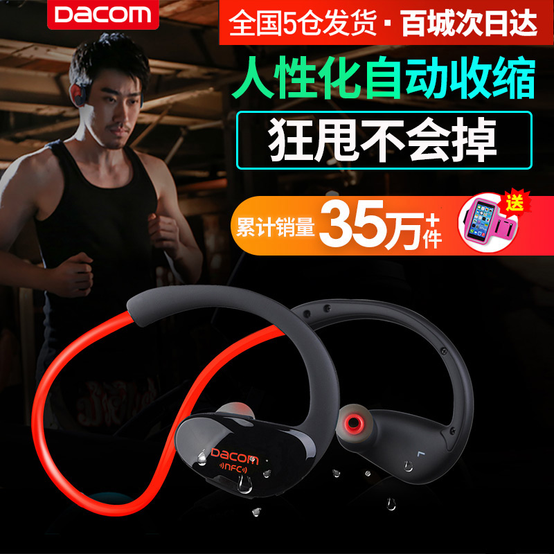 DACOM ATHLETE运动型蓝牙耳机跑步挂耳式健身头戴脑后式无线耳塞