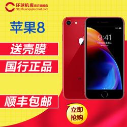 3998起/现货发/苹果8/送壳膜/Apple/苹果 iPhone 8 全网通国行4G手机 iPhone8官方旗舰店