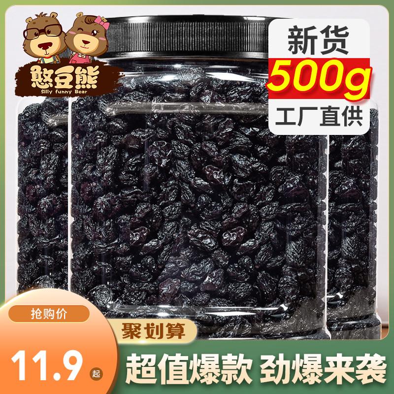 【憨豆熊 黑加仑葡萄干250g】新疆特产葡萄干水果干零食果脯蜜饯