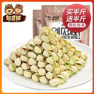 【憨豆熊】原味开心果500g新货盐焗大颗粒坚果仁袋装整箱散装5斤