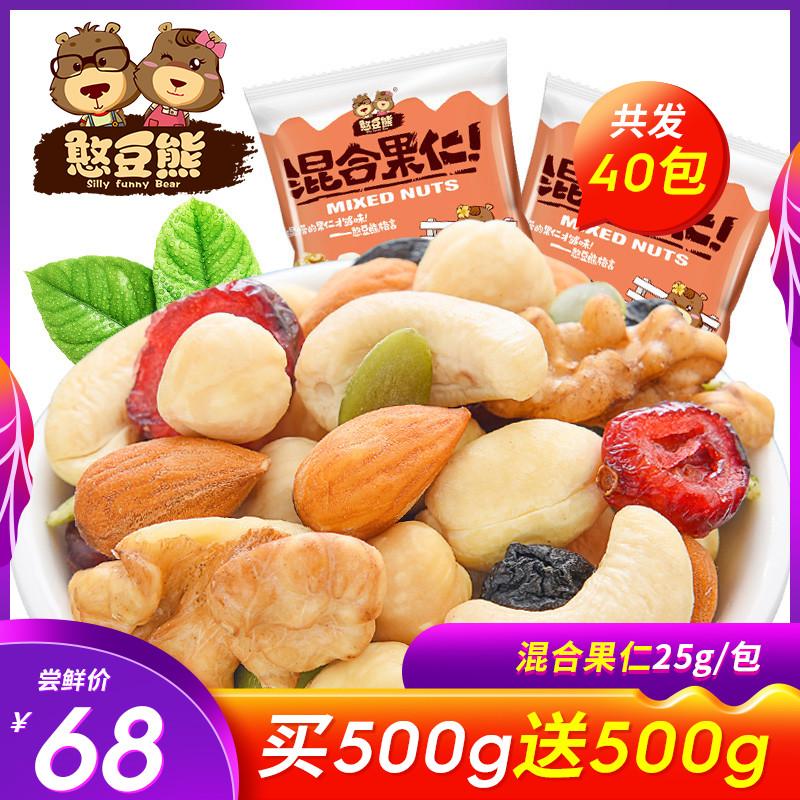 【憨豆熊 混合果仁1000g】巴旦木坚果每日干果休闲零食组合大礼包