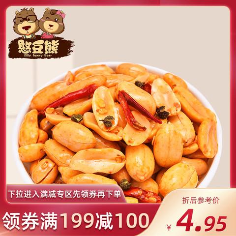 【满199-100】憨豆熊香辣花生米250g下酒菜五香油炸麻辣熟零食