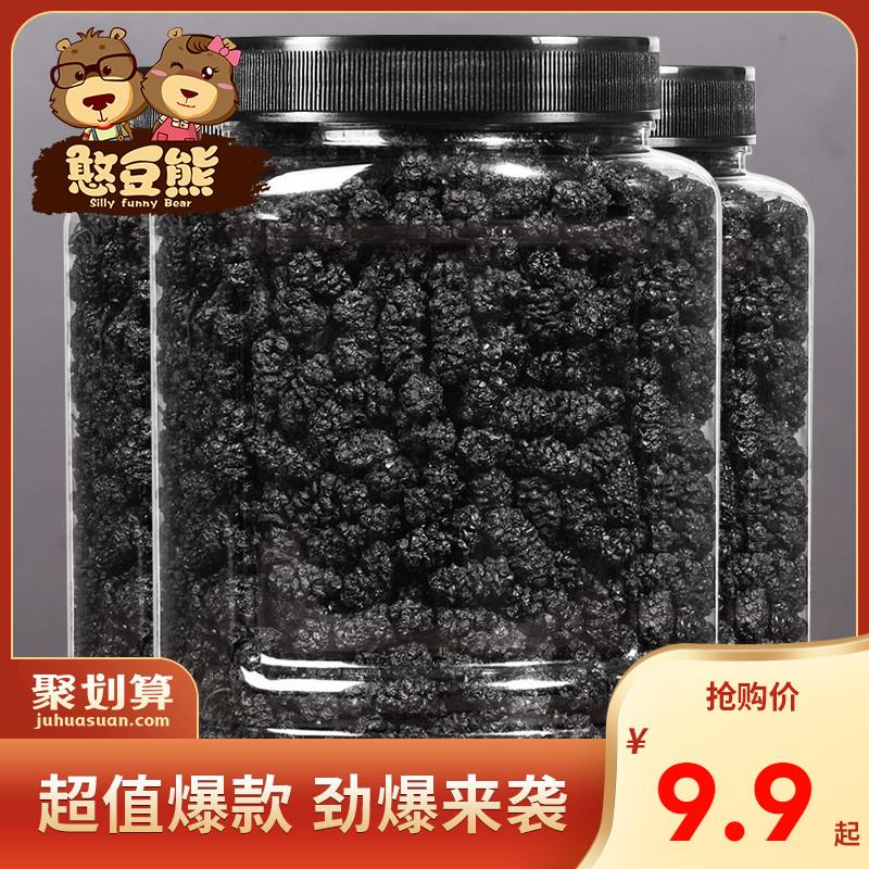 【憨豆熊】黑桑葚果干500g新鲜即食无沙泡水新疆水果干蜜饯袋装