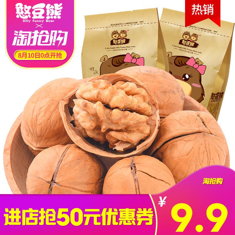 【憨豆熊 熟纸皮核桃208g】薄皮椒盐核桃坚果薄壳散装批发新货