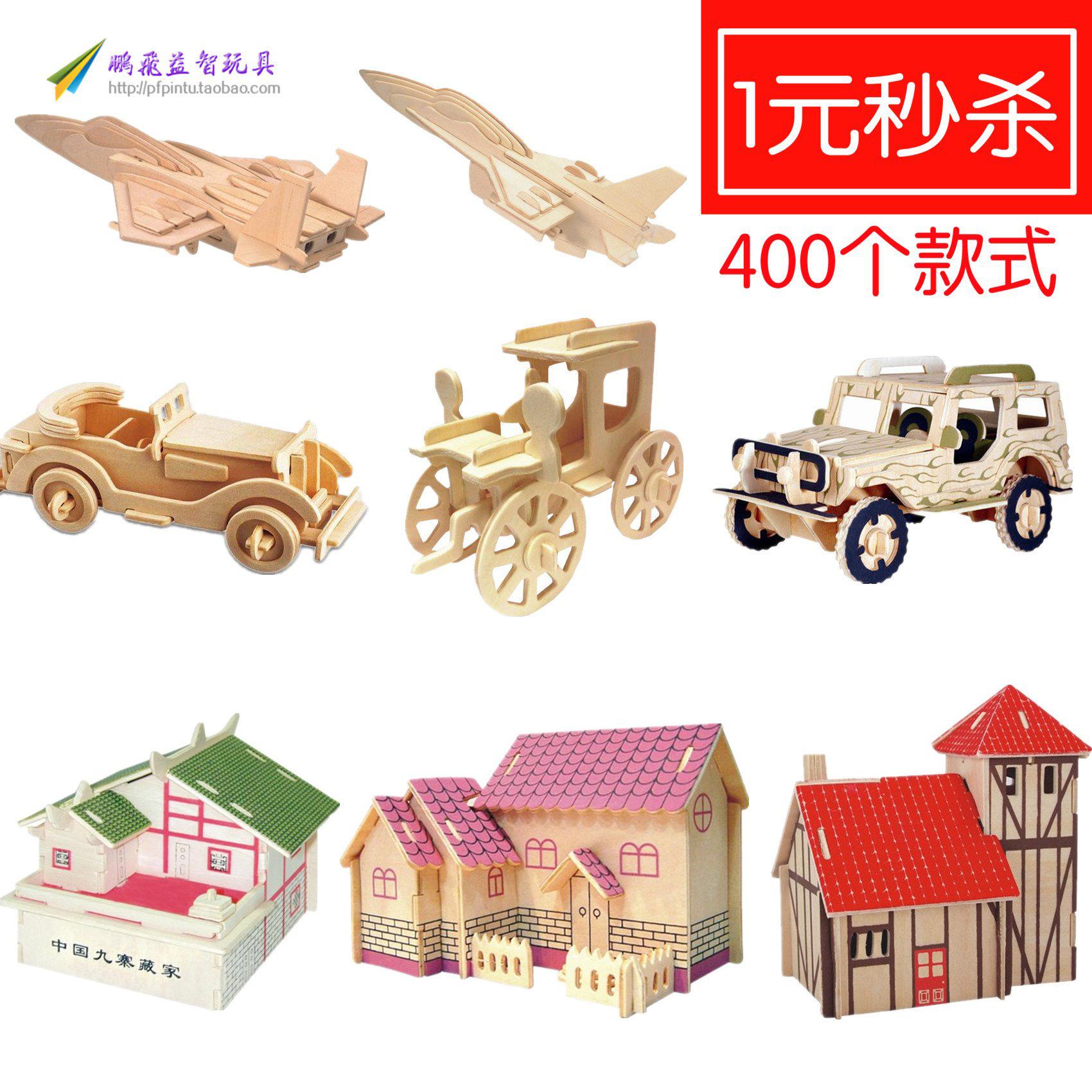 3d木质立体拼图木制建筑小屋拼装模型儿童益智玩具10-12岁男孩