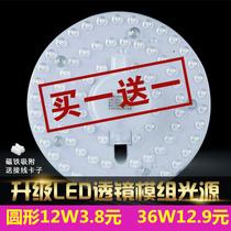 led吸顶灯灯芯改造板灯盘模组圆形灯带led灯板家用节能灯光源灯泡