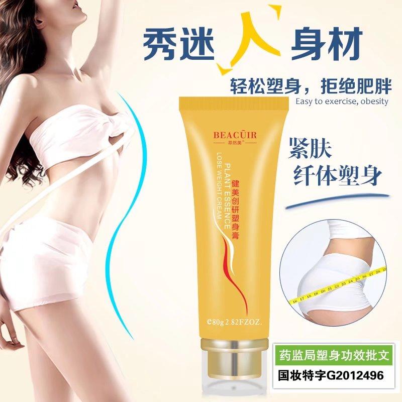 萃然美 健美创研塑身膏 纤体膏美纤体瘦身霜瘦腿腰减腹按摩膏正品