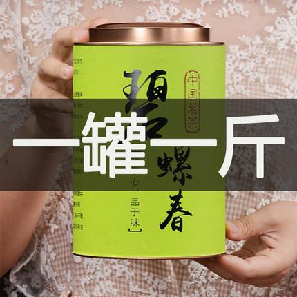 明前碧螺春茶叶2019新茶浓香型高山云雾炒青绿茶500g散装罐装礼盒