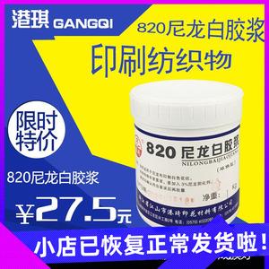 港琦820尼龙白胶浆丝印T恤印花材料水性油墨1KG环保型胶浆