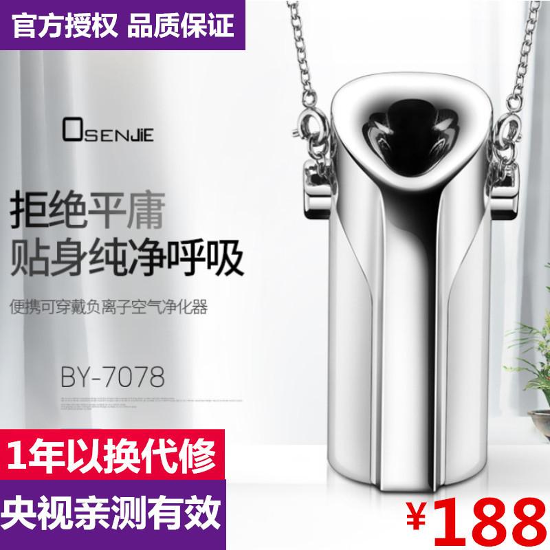 [飛达贸易空气净化,氧吧]便携式空气净化器小型随身携带挂脖防雾月销量9件仅售138元