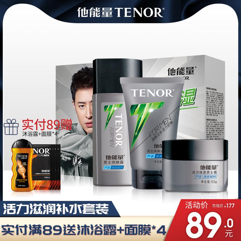 他能量男士秋冬季护肤品套装洗面奶爽肤水乳液补水保湿清洁毛孔