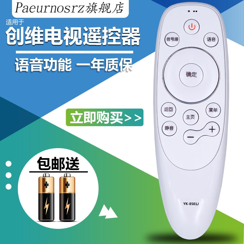 PZ适用于 创维电视语音遥控器YK-8501J 8502J H 49/50/65G7 V1 H7 Q7/8