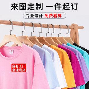 班服定制t恤短袖工作服广告文化衫印制印字LOGO同学毕业聚会衣服